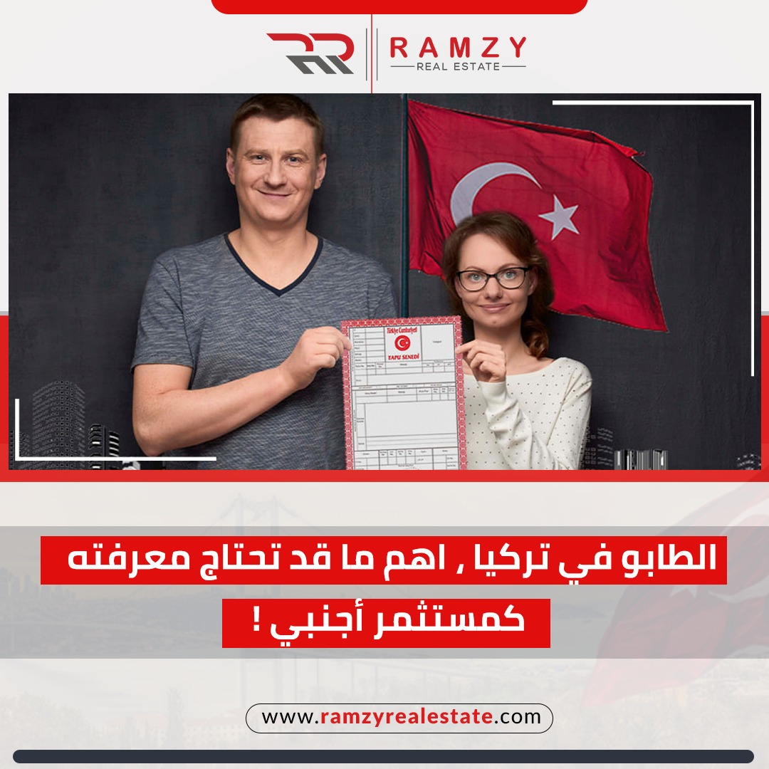 الطابو في تركيا ، اهم ما قد تحتاج معرفته كمستثمر أجنبي !