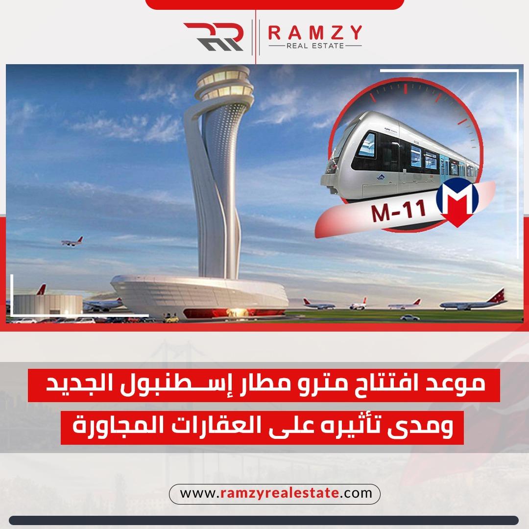 موعد افتتاح مترو مطار إسطنبول الجديد ومدى تأثيره على العقارات المجاورة