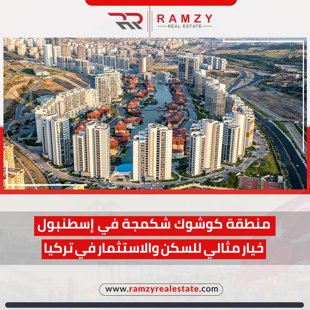 منطقة كوشوك شكمجة في إسطنبول، خيار مثالي للسكن والاستثمار في تركيا