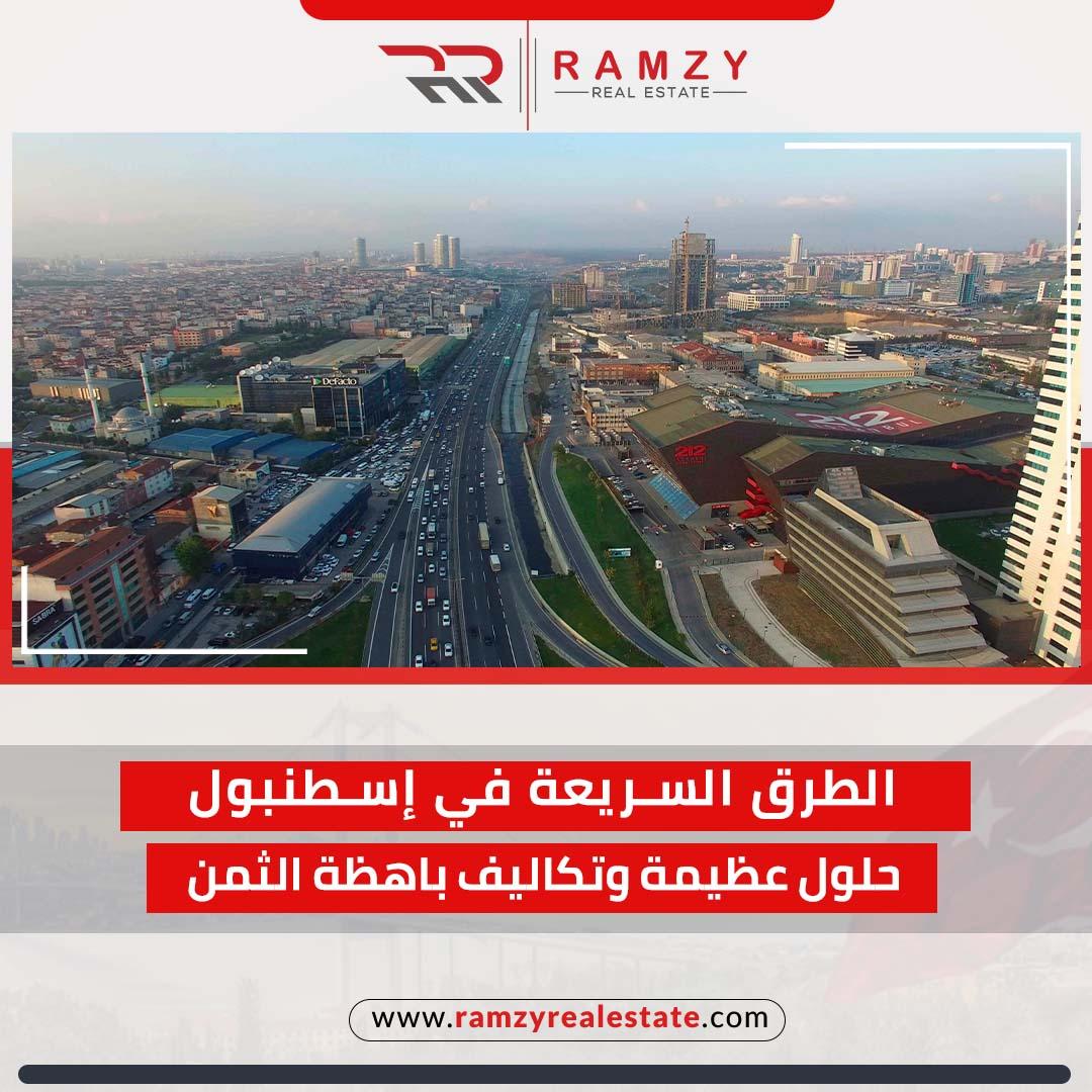 الطرق السريعة في إسطنبول … حلول عظيمة وتكاليف باهظة الثمن