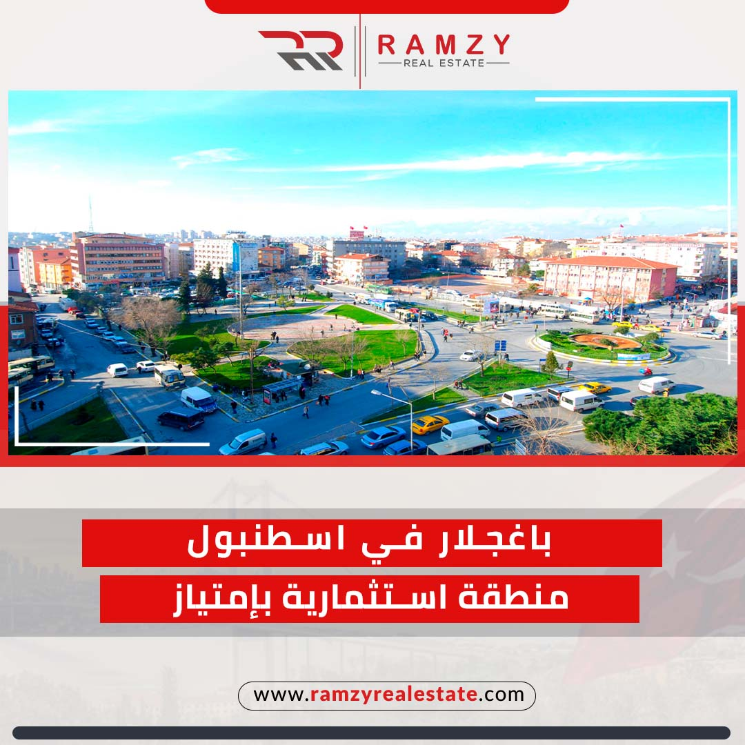 منطقة باغجلار في اسطنبول ، منطقة استثمارية بإمتياز