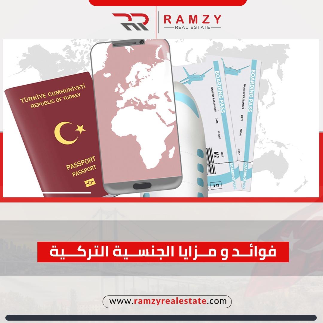 ميزات و فوائد الجنسية التركية