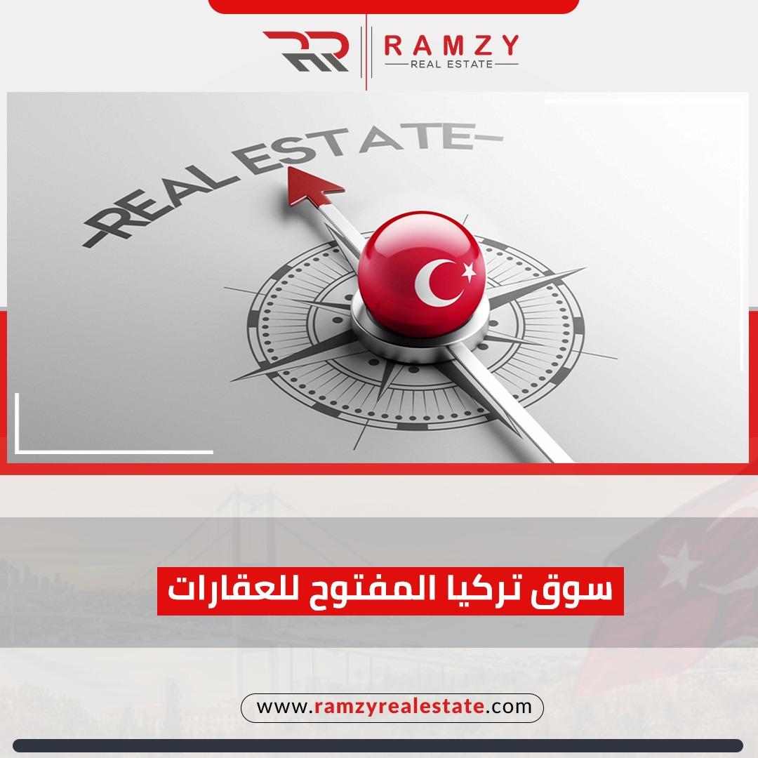 سوق تركيا المفتوح للعقارات