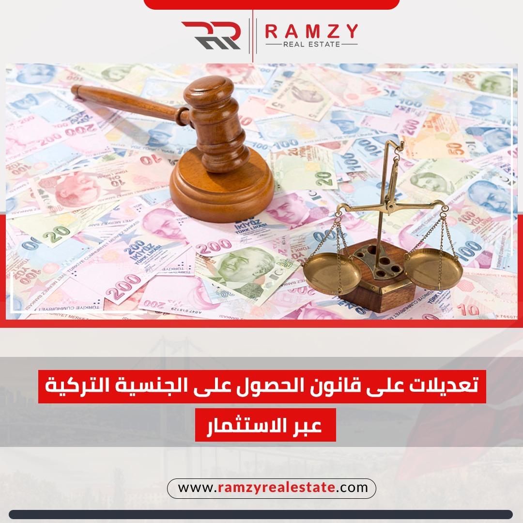 تعديلات على قانون الحصول على الجنسية التركية عبر الاستثمار