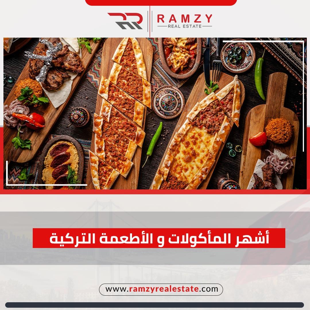 أشهر المأكولات و الأطعمة التركية