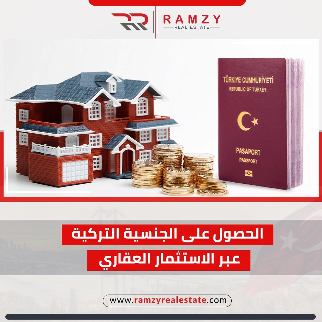 الحصول على الجنسية التركية من خلال الاستثمار العقاري
