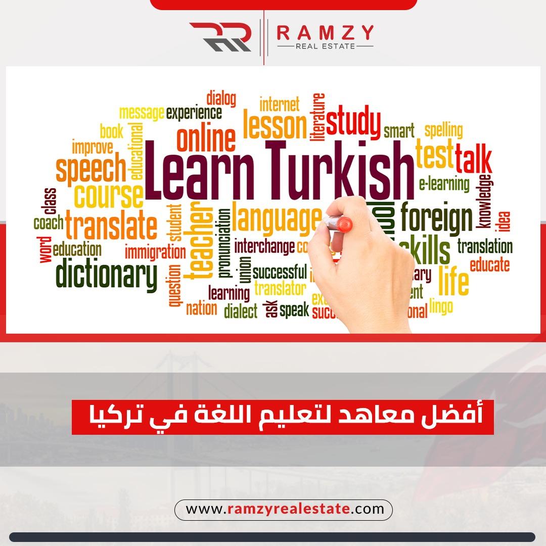 أفضل معاهد لتعليم اللغة في تركيا