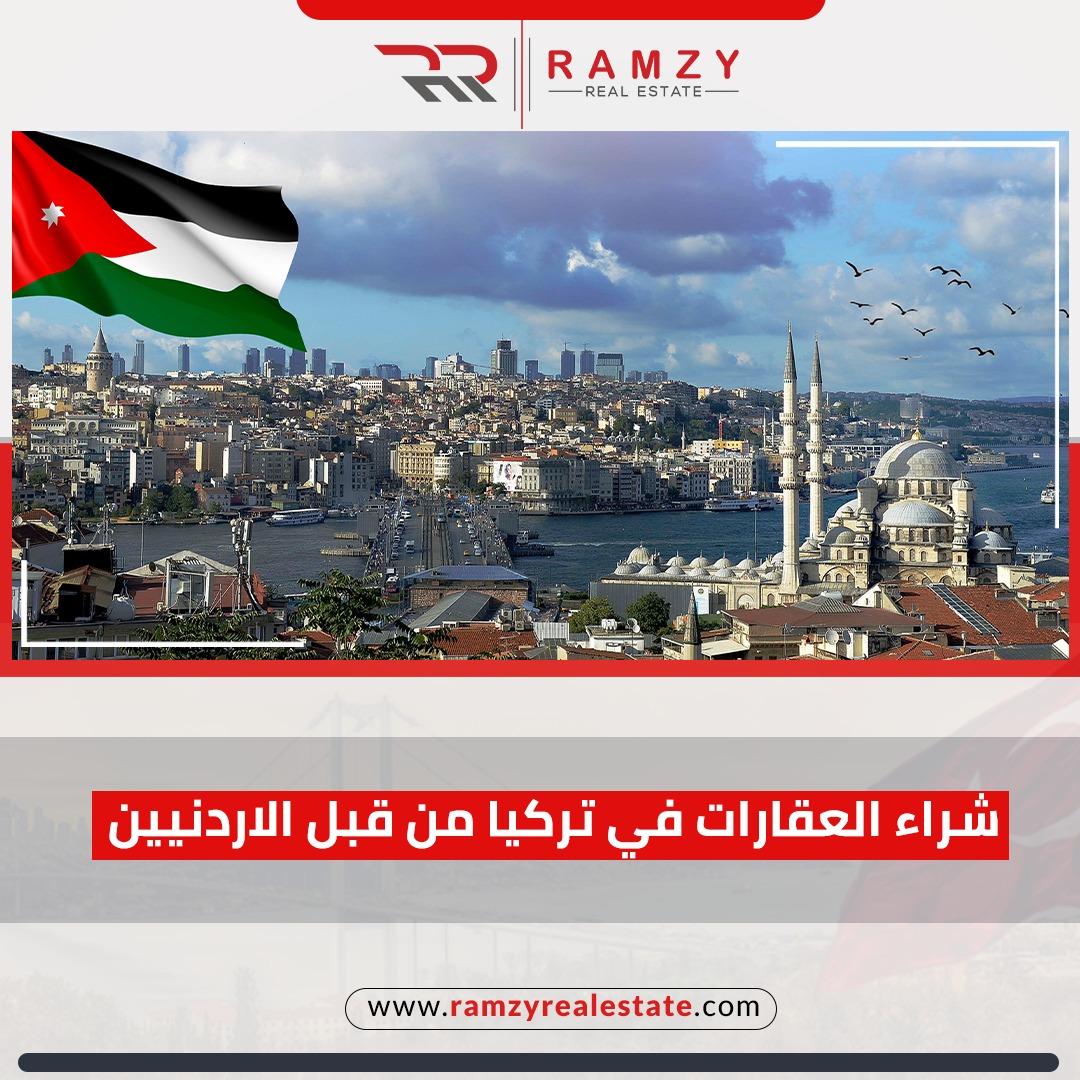شراء العقارات في تركيا من قبل الأردنيين