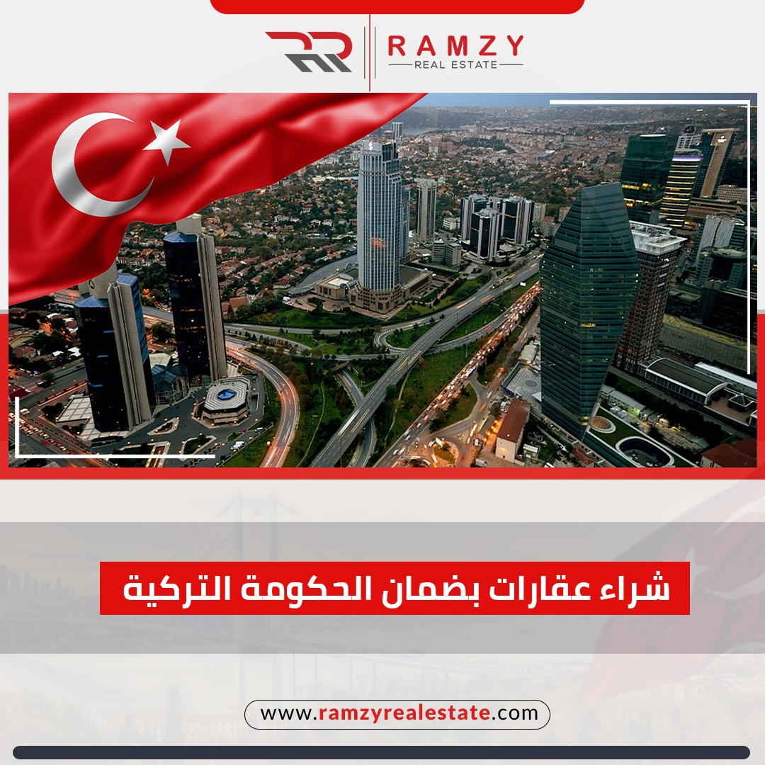 شراء عقارات بضمان الحكومة التركية