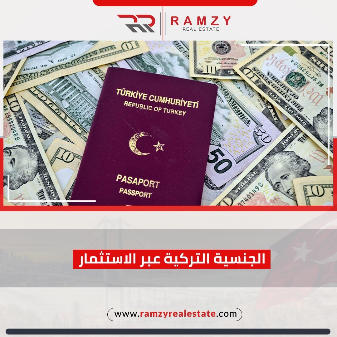 الجنسية التركية عبر الاستثمار