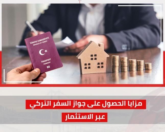 مزايا الحصول على جواز السفر التركي من خلال الاستثمار