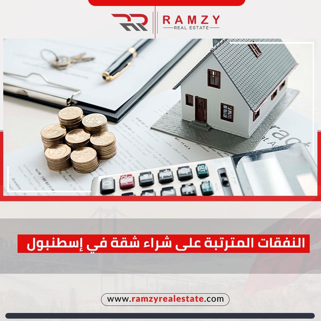 الدفعات المترتبة على شراء شقة في تركيا