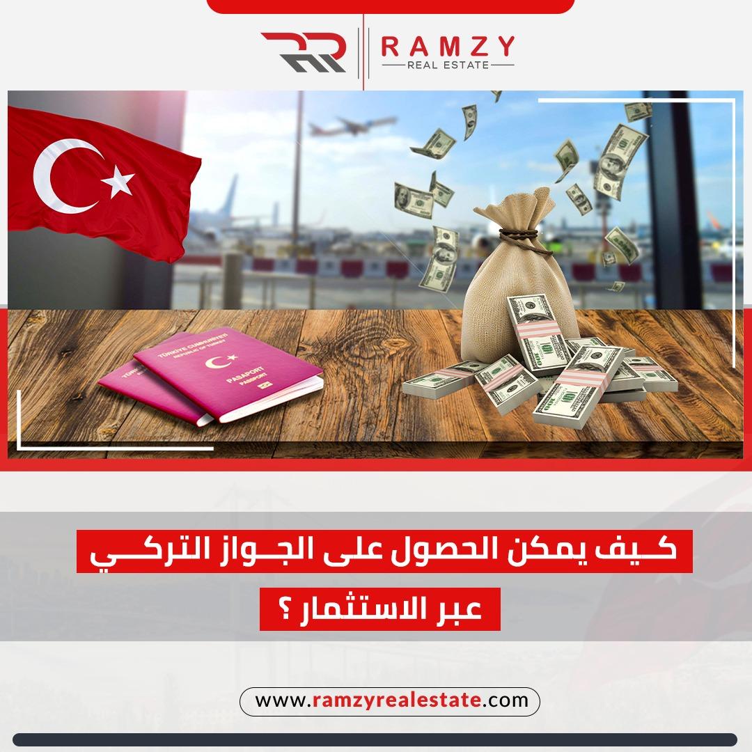 كيف يمكن الحصول على الجواز التركي عبر الاستثمار