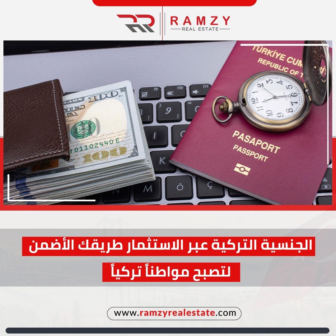 الجنسية التركية عبر الاستثمار طريقك الأضمن لتصبح مواطناً تركياً