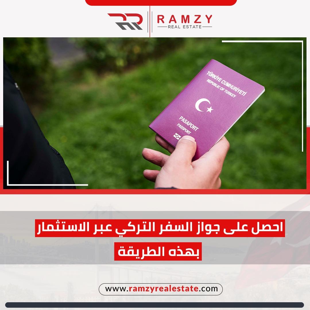 احصل على جواز السفر التركي عبر الاستثمار بهذه الطريقة