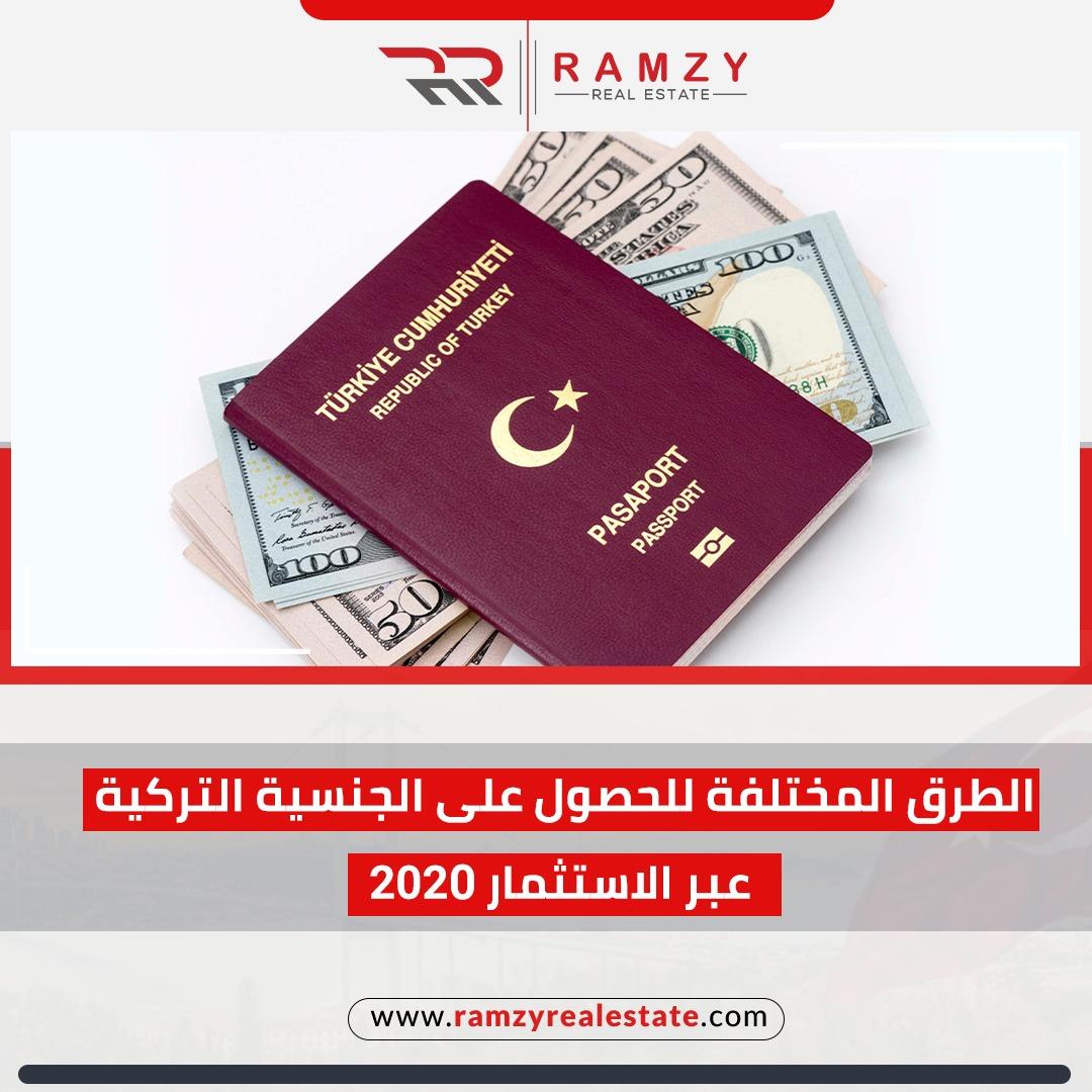 الطرق المختلفة للحصول على الجنسية التركية عبر الاستثمار ٢٠٢٠