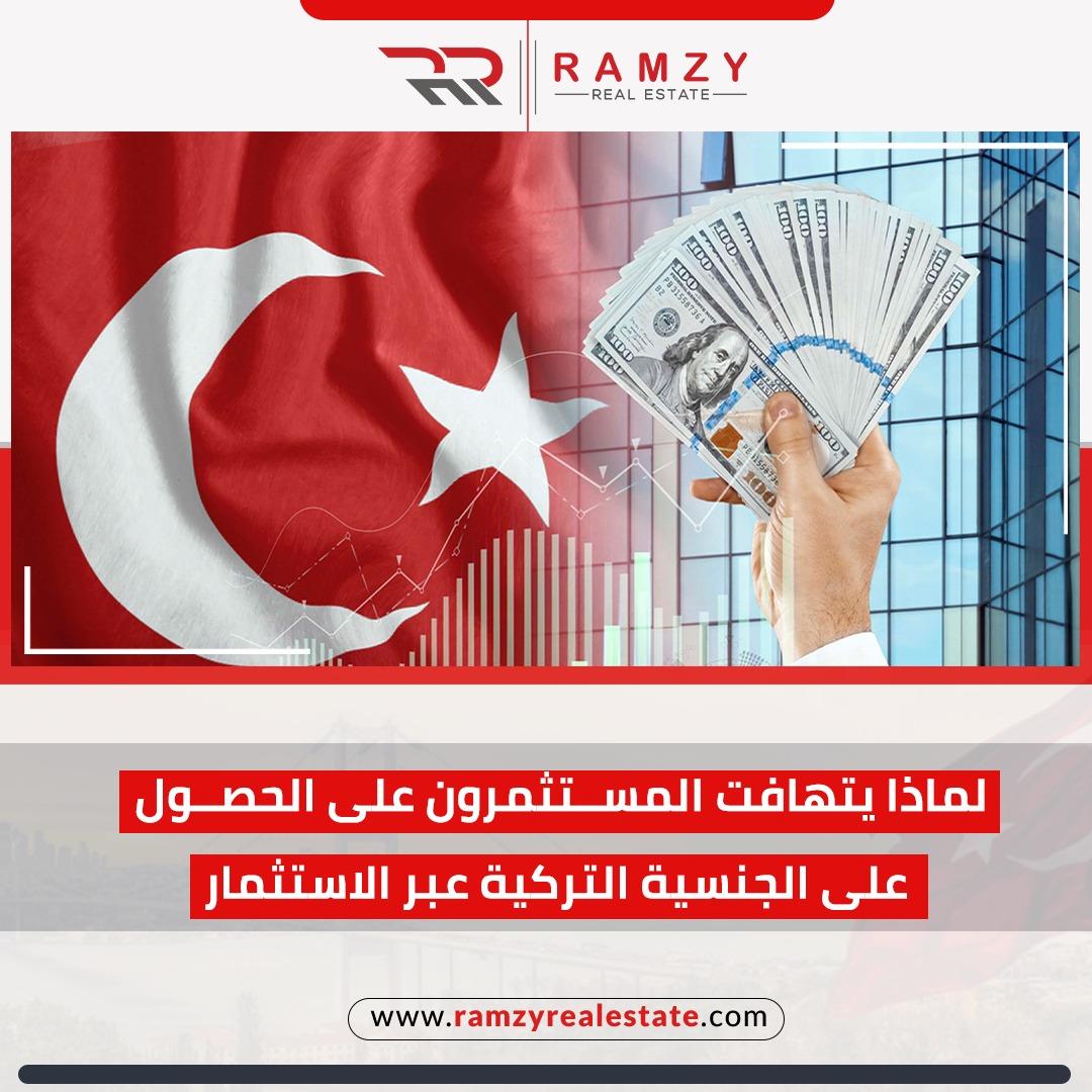 لماذا يتهافت المستثمرون على الحصول على الجنسية التركية عبر الاستثمار