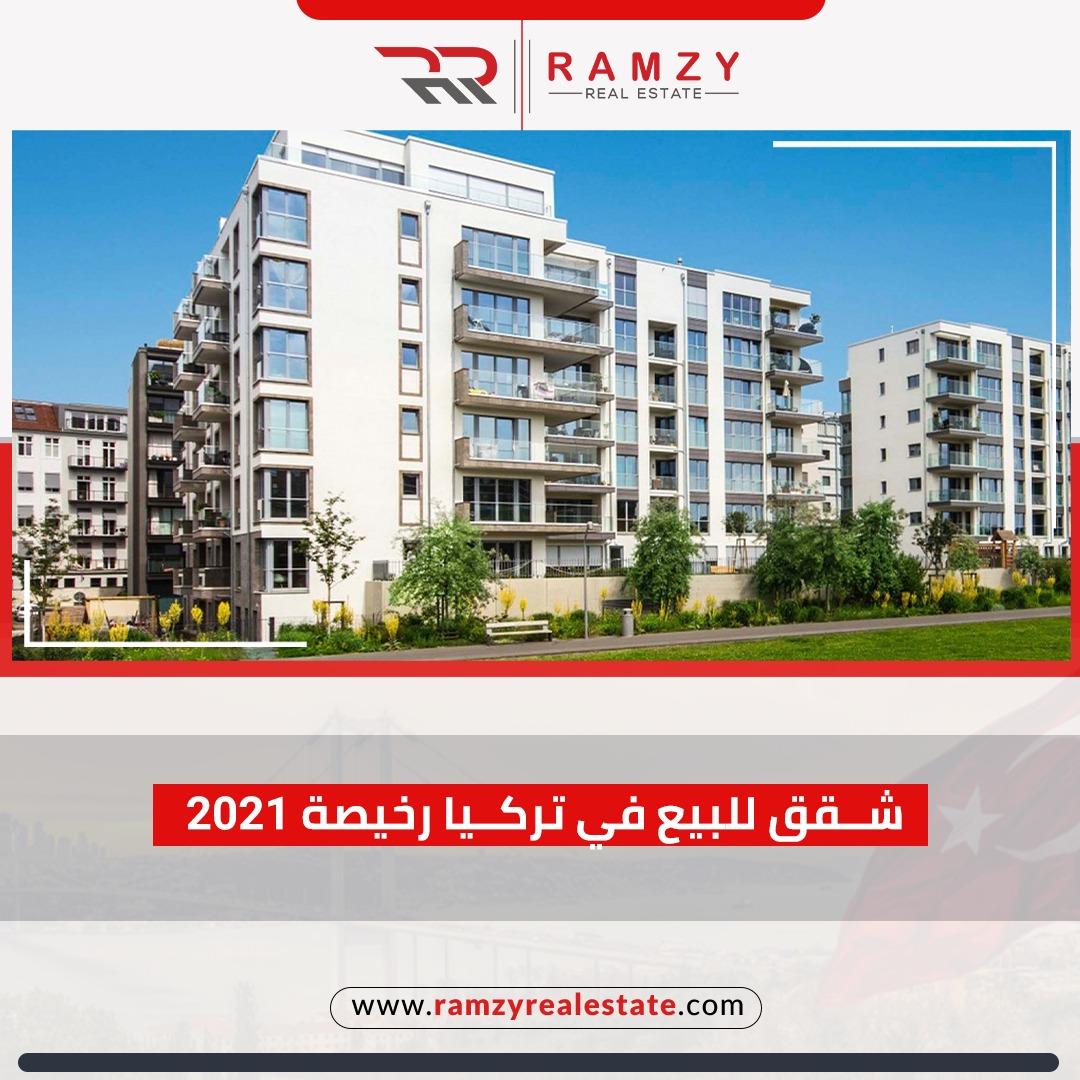 شقق للبيع في تركيا رخيصة ٢٠٢١