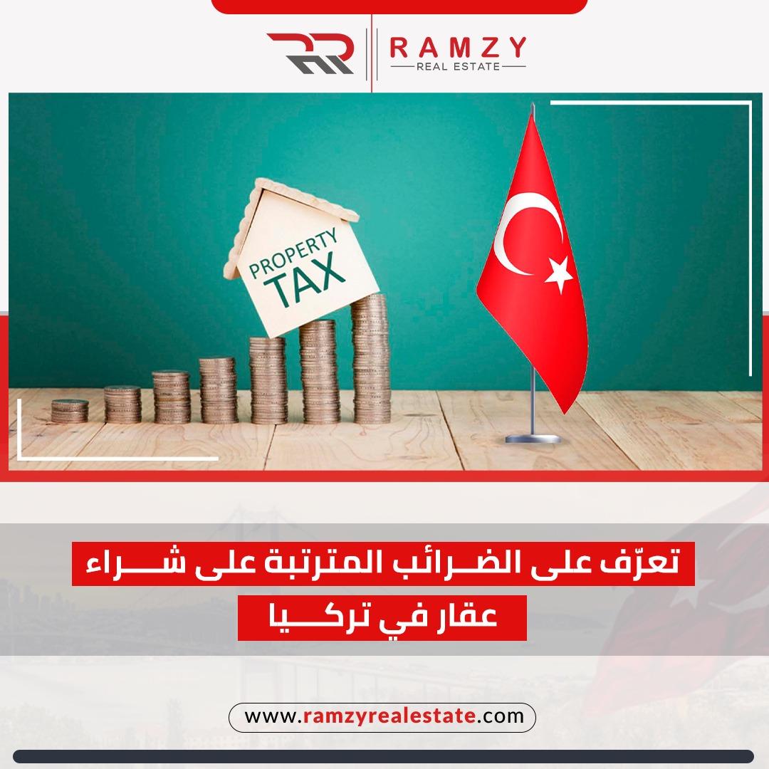تعرّف على الضرائب المترتّبة على شراء عقار في تركيا