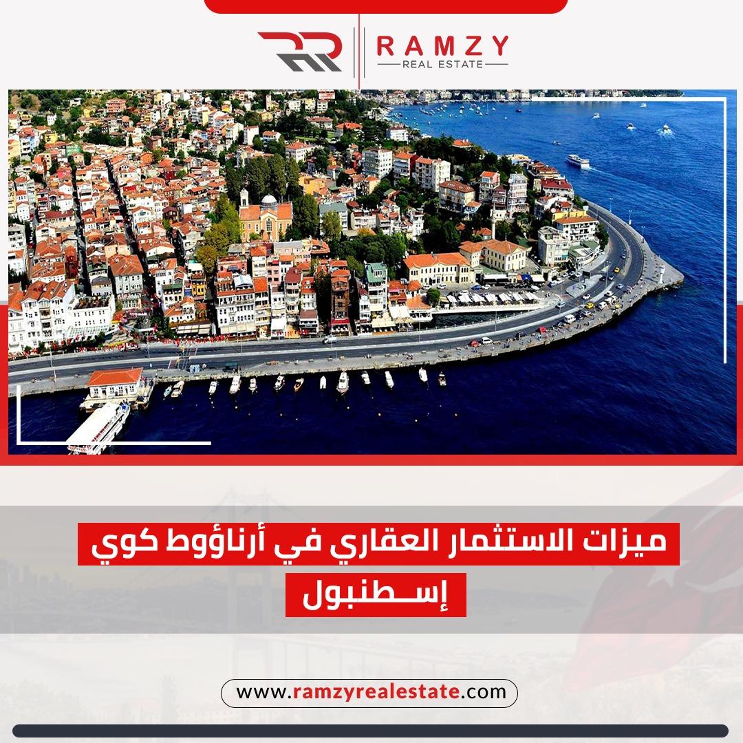 ميزات الاستثمار العقاري في أرناؤوط كوي إسطنبول