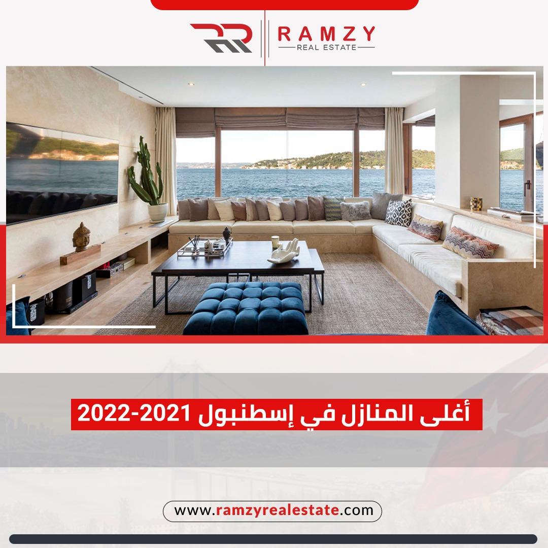 أغلى المنازل في إسطنبول 2021-2022