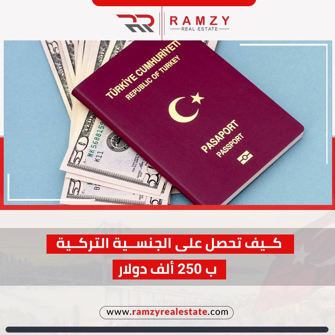 كيف تحصل على الجنسية التركية ب 250 ألف دولار أمريكي