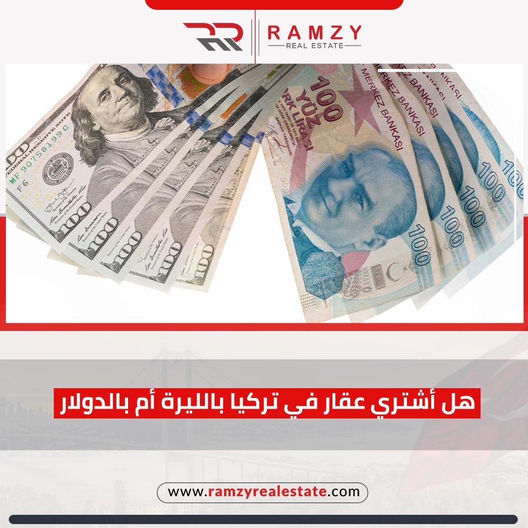 هل أشتري عقار في تركيا بالليرة أم بالدولار ؟