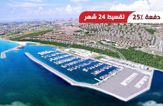 شقق للبيع في اسطنبول بيليك دوزو ضمن مدينة ساحلية متكاملة || PRO 056