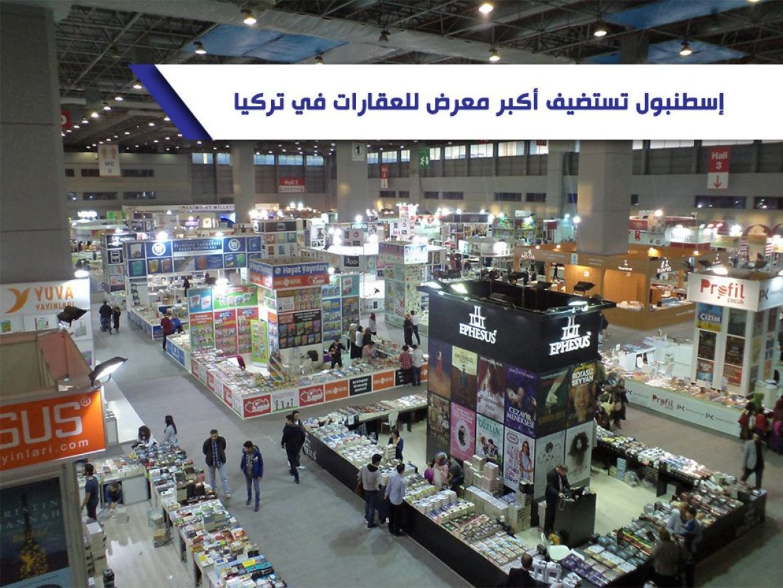 اسطنبول تستضيف أكبر معرض للعقارات في تركيا