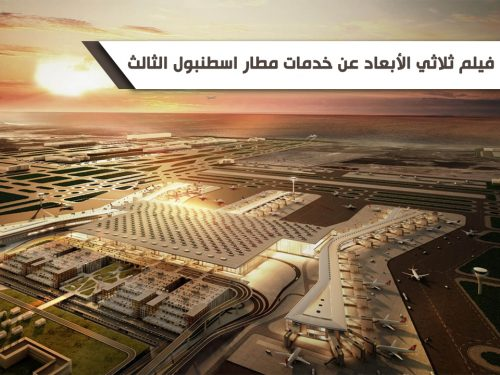 Image for فيلم ثلاثي الأبعاد عن خدمات مطار اسطنبول الثالث