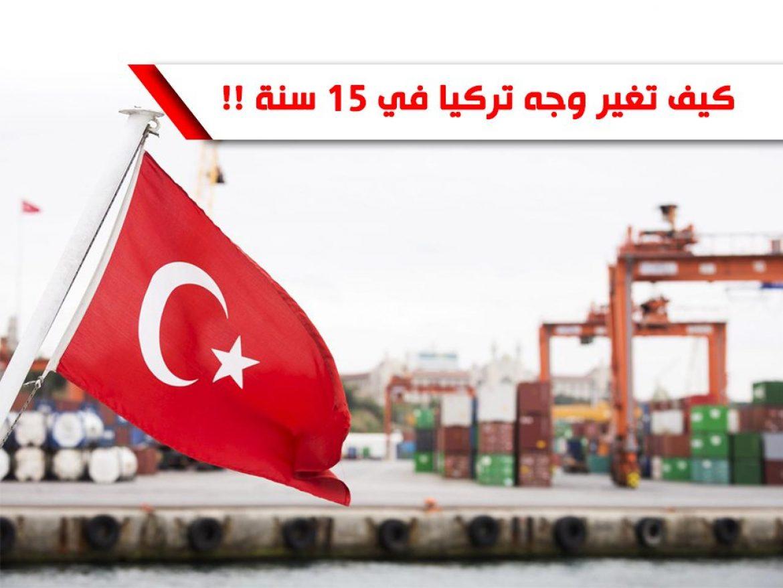 كيف تغير وجه تركيا في 15 سنة !!