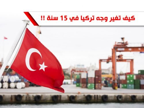 Image for كيف تغير وجه تركيا في 15 سنة !!