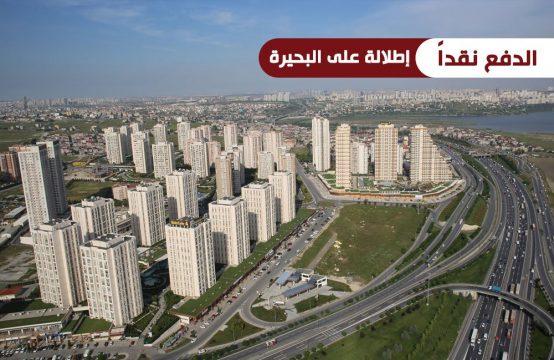 شقق سكنية بإطلالات على بحيرة كوشوك شكمجة PRO 083