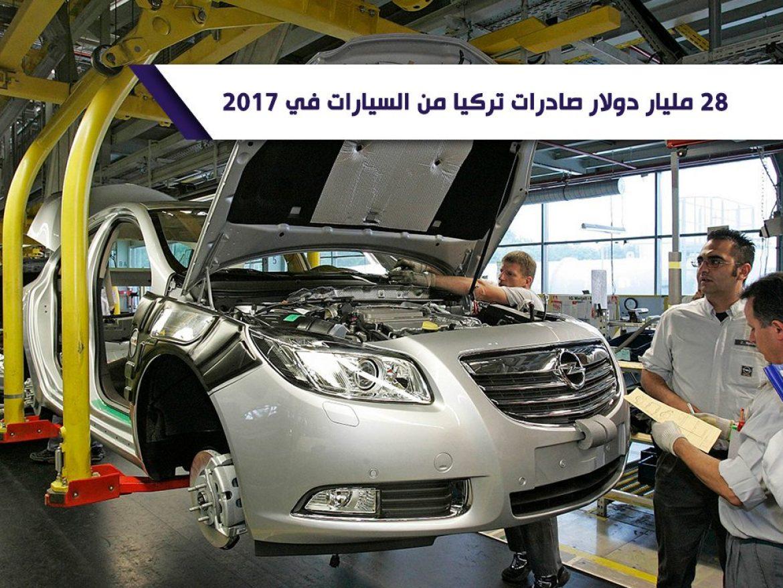 28 مليار دولار صادرات تركيا من السيارات في 2017