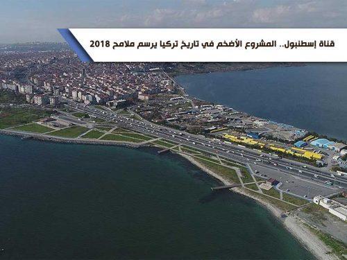 Image for قناة إسطنبول المشروع الأضخم في تاريخ تركيا يرسم ملامح 2018