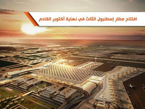 Image for افتتاح مطار إسطنبول الثالث في نهاية أكتوبر القادم