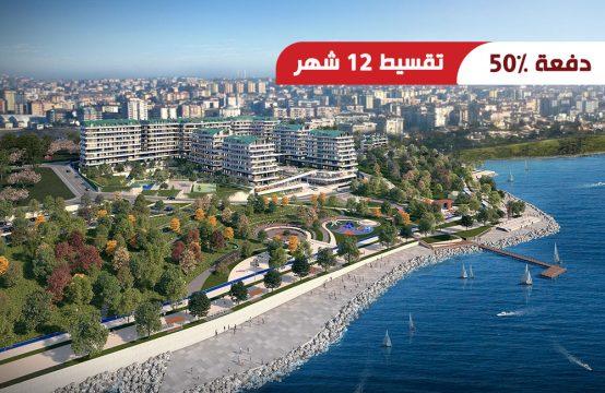 عقارات بإطلالة بحر في اسطنبول بيوك شكمجة || PRO 099