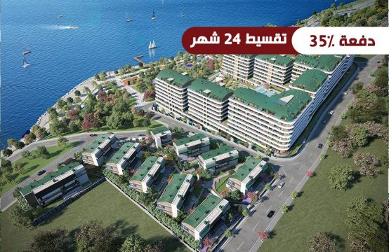 شقق للبيع في اسطنبول على البحر مباشرة || PRO 099