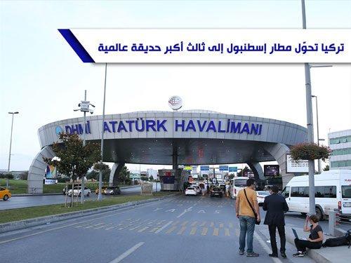 Image for وداعاً مطار أتاتورك … تركيا تحوّل مطار إسطنبول إلى ثالث أكبر حديقة عالمية
