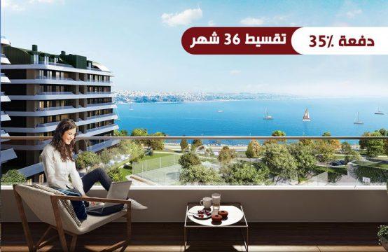 شقق للبيع في اسطنبول مطلة على البحر - مشروع (PR-099)