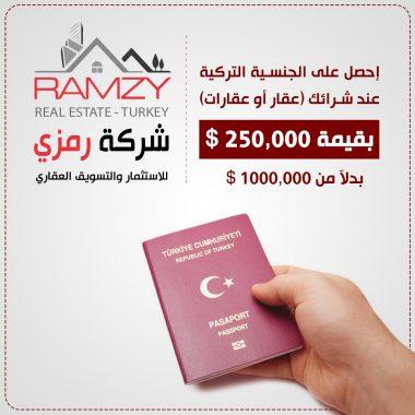 Image for قرارات جديدة بشأن منح الجنسية التركية للمستثمرين