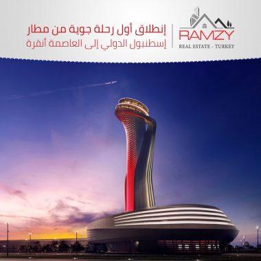 Image for انطلاق أول رحلة جوية من مطار إسطنبول الدولي إلى العاصمة أنقرة