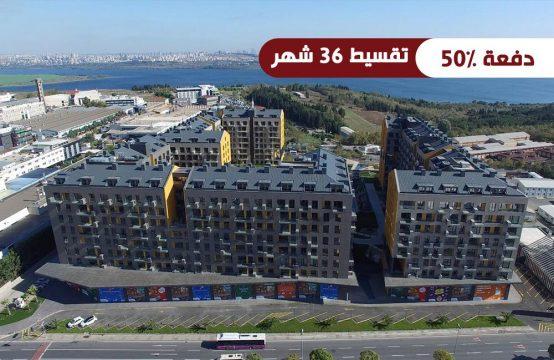 شقق للبيع في اسطنبول بإطلالات مباشرة على بحيرة كوشوك شكمجة || PRO 119
