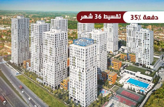 شقق سكنية للبيع في إسطنبول بالقرب من خط المترو بوس || PRO 117