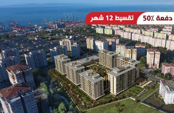 شقق سكنية فاخرة في اسطنبول بإطلالات بحرية ساحرة  || PRO 147