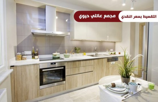 ضمن مجمع سكني تملك شقة ثلاث غرف وصالة بسعر 550.000 ليرة تركية بدلاً من 777.000 !! offer 087