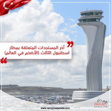 Image for هام للمسافرين إلى مطار اسطنبول الجديد✈