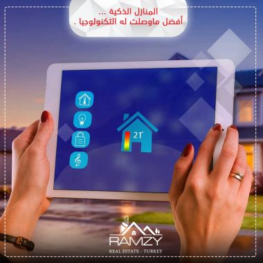 Image for كل ما تريد معرفته عن المنازل الذكية (SMART HOME) || رمزي للعقارات
