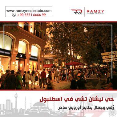 Image for نيشان تشي في اسطنبول، رقي وجمال بطابع أوروبي ساحر