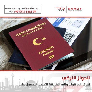 Image for الجواز التركي ، أهميته وطريقة الحصول على الجنسية التركية عبر الإستثمار العقاري !!